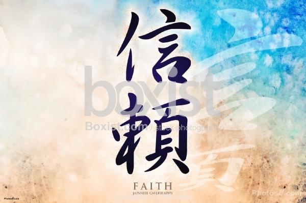 Faith Japanese Calligraphy