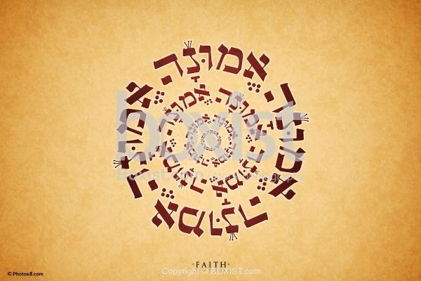 Faith in Hebrew Calligraphy