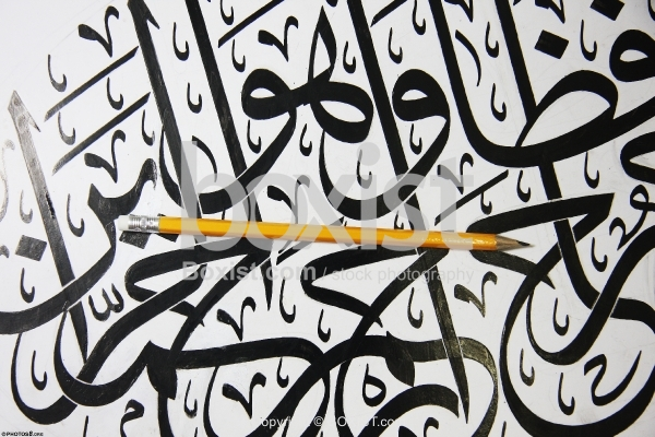Wooden Pencil with Arabic Calligraphy Art