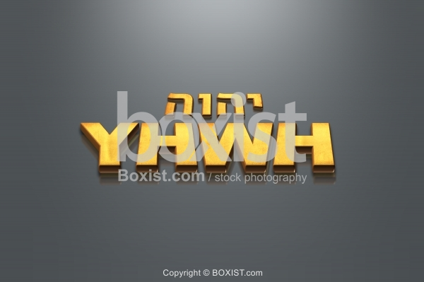 Golden Hebrew Inscription of YHWH in 3D Design