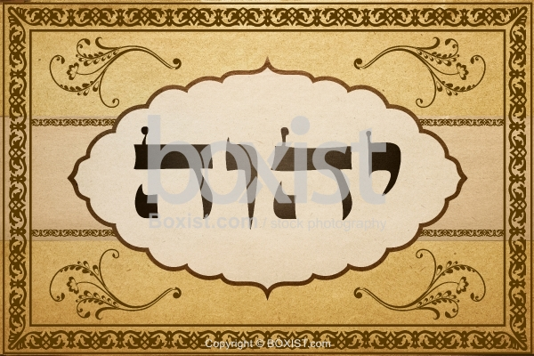 Jehovah in Hebrew Calligraphy - Boxist com / Stock Photography