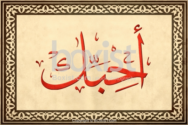 I Love You in Arabic Calligraphy - Boxist com / Stock Photography