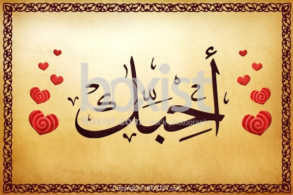 I Love You in Arabic with Small Love Hearts - Boxist com / Stock