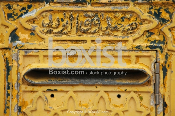 Vintage Arabian Post Box