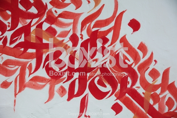 Artistic Painting of Arabic Letters on Wall