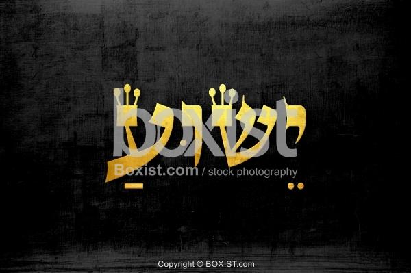 Yeshua Jesus Name In Hebrew