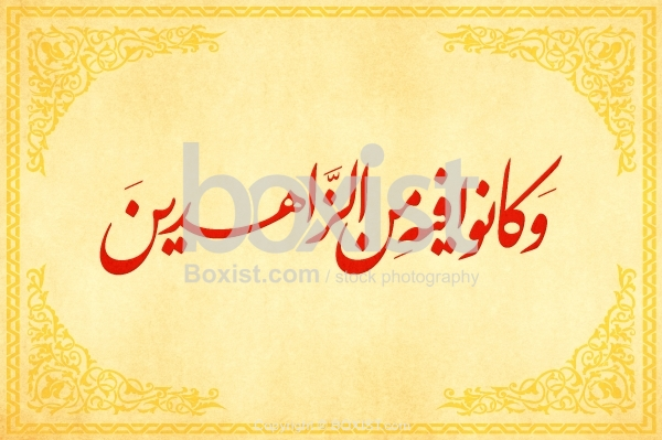 They Attached No Value To Him in Nastaliq Arabic Calligraphy