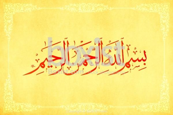 Al Basmala In Classic Thuluth Arabic Calligraphy - Boxist