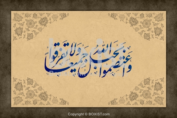 And Hold to the Rope of Allah in Nastaliq Arabic Calligraphy