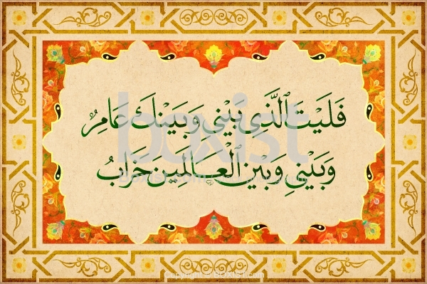 Arabic Poetry In Naskh Calligraphy Script - Boxist com