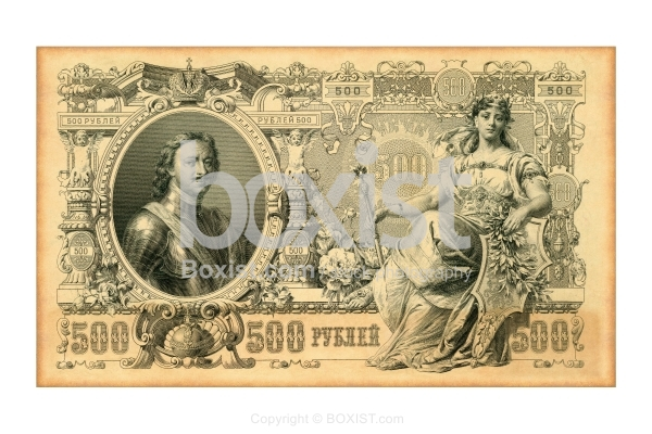 Russian Empire Money with the Portrait of Peter the Great