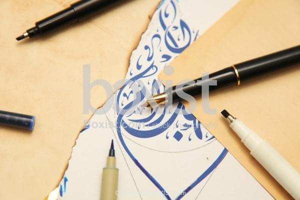 Sketch Sample of Arabic Calligraphy Script