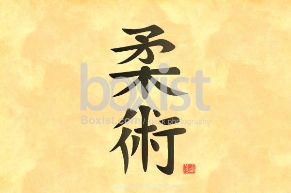 Japanese Calligraphy Of Jujutsu