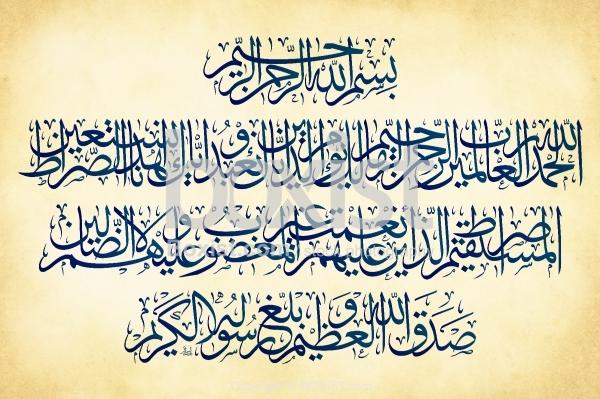 Surat Al Fatiha from the Quran Calligraphy