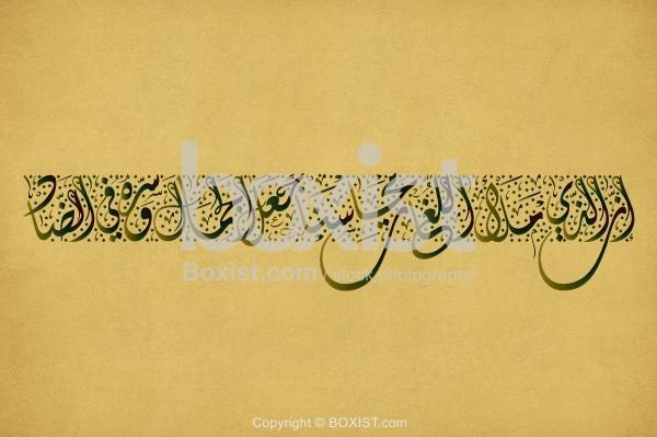 Arabic Language Poetry by Ahmed Shawqi in Diwani Jali Calligraphy