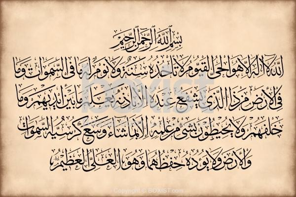 Ayat Al Kursi Verse Quran In Arabic Calligraphy