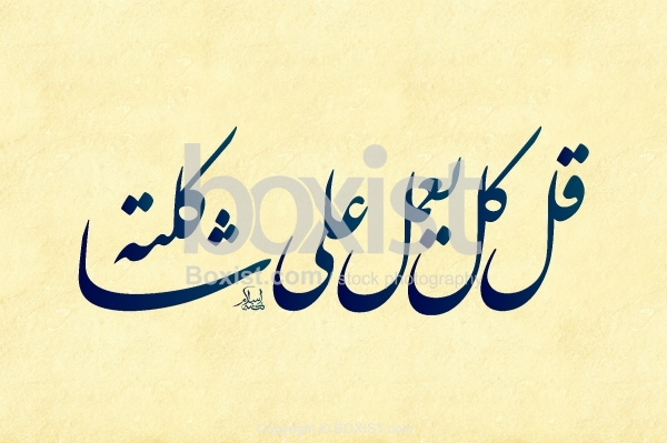 Each Works According to His Manner in Nastaliq Calligraphy
