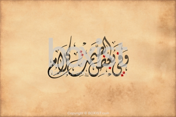 Words Are In Silence In Arabic Calligraphy