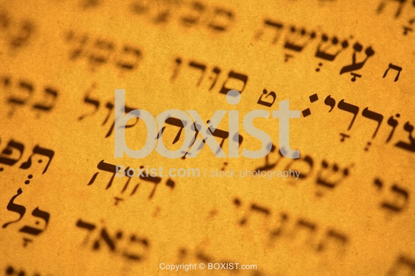 Yahovah Name In Hebrew Bible