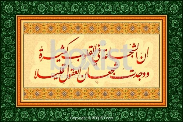 Ahmed Shawqi Poetry In Nastaliq Arabic Calligraphy