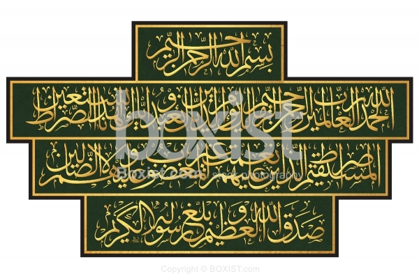 Al Fatiha First Chapter of Quran in Arabic Calligraphy.