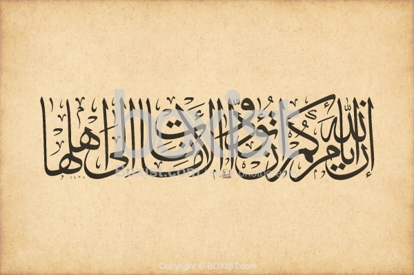 Allah Commands You to Render Trusts in Arabic Calligraphy