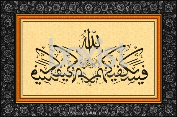 Allah Will Be Sufficient For You In Arabic Calligraphy