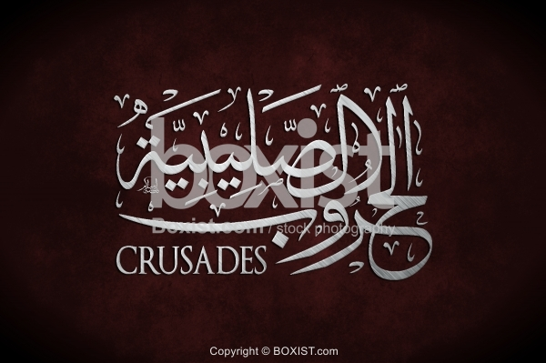Crusades In Arabic Calligraphy