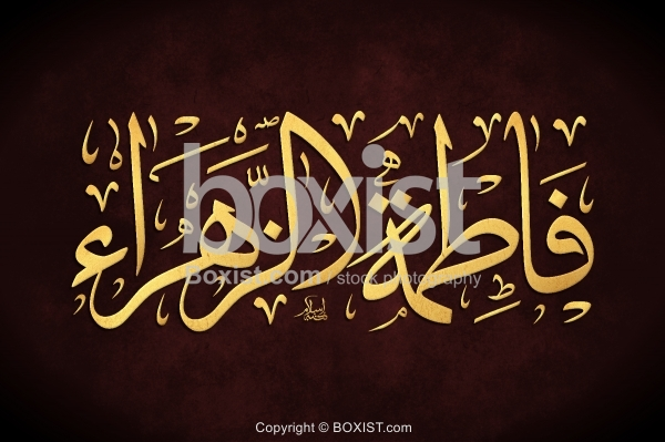 Fatima Al Zahra Name Calligraphy
