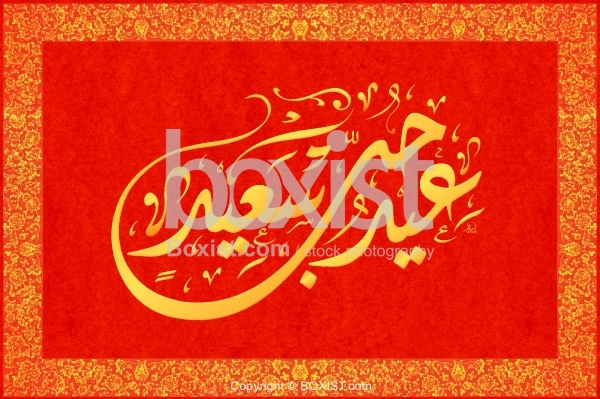 Happy Love Day In Arabic Calligraphy