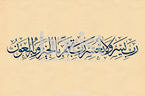 My Lord Ease My Task For Me In Arabic Calligraphy
