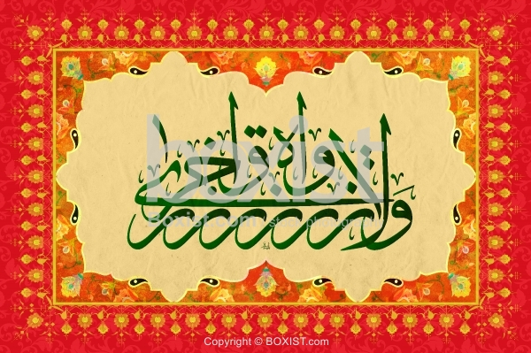 No Bearer Of Burdens Quranic Verse In Thuluth Calligraphy