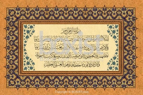 Ottoman Thuluth Calligraphy of Ayat Al Kursi