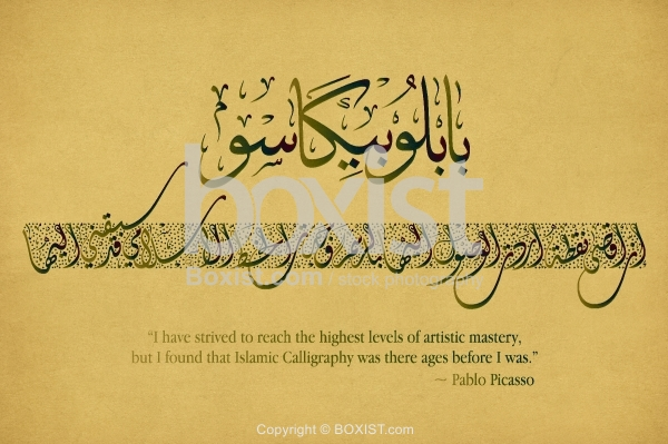 Picasso Said About Arabic Calligraphy