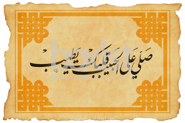 Send Blessings Upon the Beloved Prophet Muhammad
