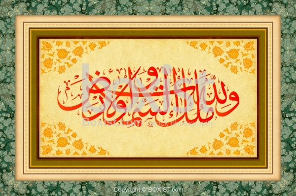 To Allah Belongs The Heavens and the Earth in Thuluth Calligraphy