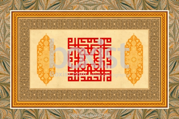 Decorative Calligraphy Of Alhamdulillah In Kufic Script