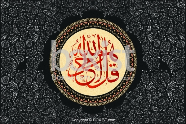 He Is Allah Who Is One In Arabic Calligraphy