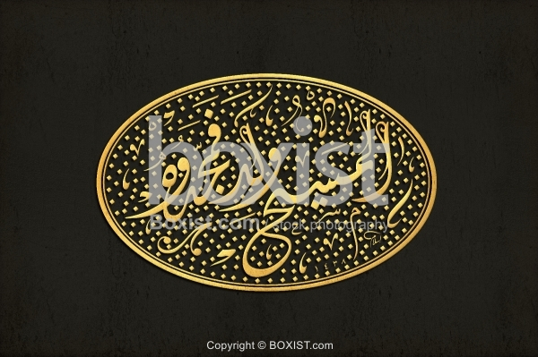 Jesus is Born in Gold Colored Arabic Calligraphy