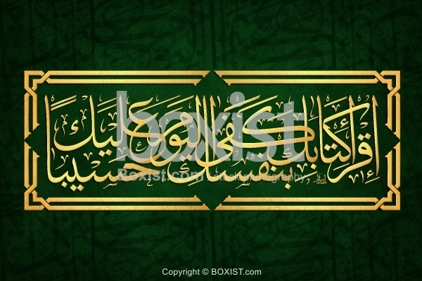 Read Your Record Quranic Verse in Thuluth Arabic Calligraphy