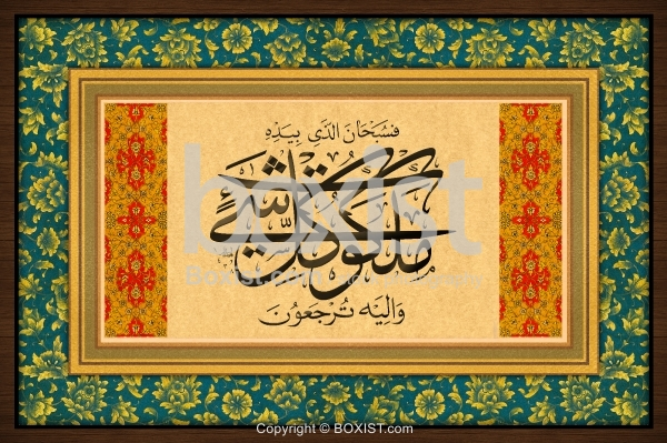 Whose Hand is the Realm of All Things in Naskh and Thuluth Calligraphy