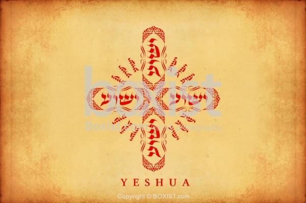 Yeshua Jesus In Hebrew Calligraphy In Cross Shape