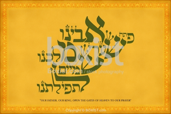 Our Father Hebrew Prayer Calligraphy