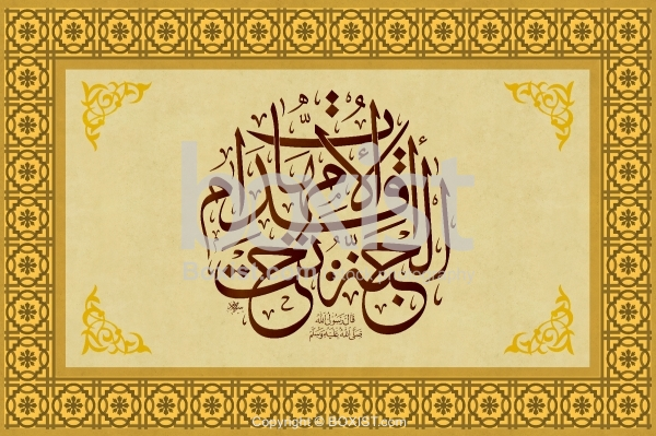 Paradise Lies Under The Feet Of Mothers Hadith In Thuluth Arabic Calligraphy