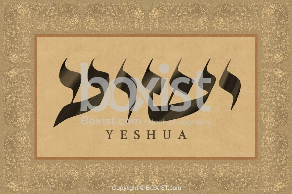 Yeshua In Hebrew Calligraphy - Boxist com / Stock Photography