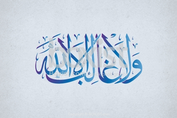 There Is No Victor Except God In Arabic Thuluth Calligraphy.