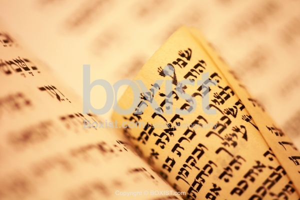 Shema Israel Prayer on Hebrew Scroll