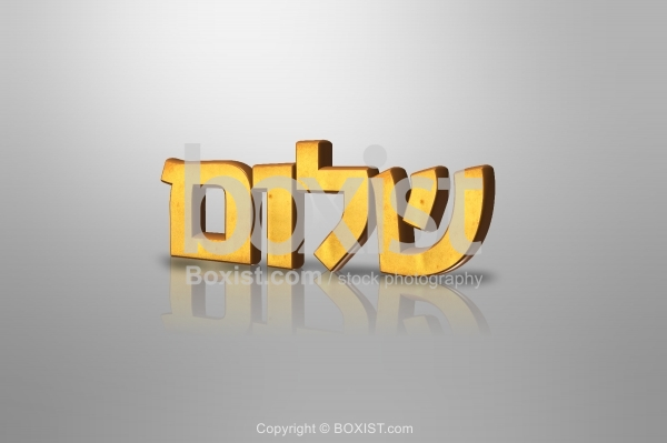 Golden Hebrew Inscription of Shalom in 3D Design