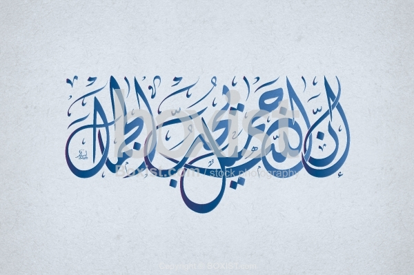 God Is Beautiful And He Loves Beauty In Arabic Diwani Calligraphy