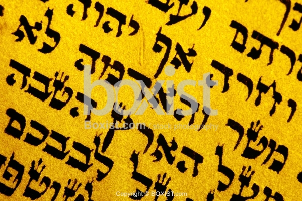 Closeup Of Hebrew Jewish Writing